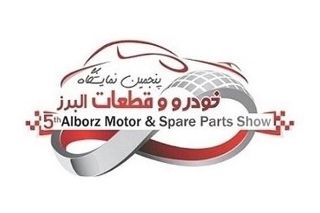 پنجمین نمایشگاه خودرو و قطعات البرز تیرماه برگزار می شود