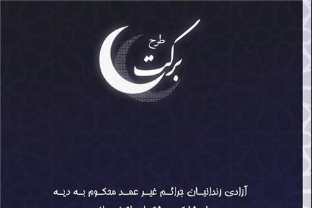 سهم مشتریهای ماه رمضان در طرح برکت مجموعه خسروانی
