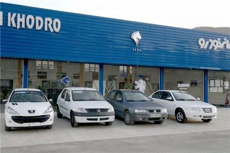 قیمت انواع محصولات ایران خودرو 20 مرداد 97