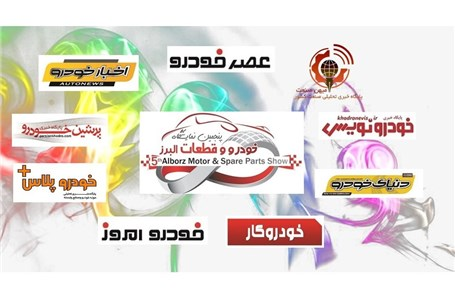 """9 رسانه از """" پنجمین نمایشگاه خودرو و قطعات البرز"""" به طور ویژه حمایت می کنند"""