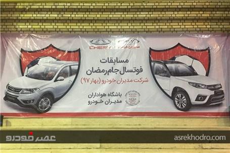 مسابقات فوتسال جام رمضان مدیران خودرو پایان یافت
