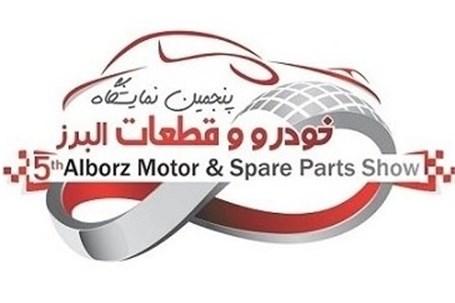 زمان برگزاری نمایشگاه خودرو البرز تغییر می کند