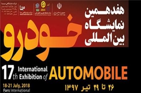 حضور پررنگ گروه خودروسازی سایپا در هفدهمین نمایشگاه خودرو شیراز