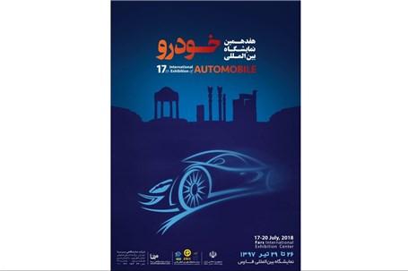 حضور پر قدرت خودروسازی کارمانیا در هفدهمین دوره نمایشگاه بینالمللی خودرو شیراز