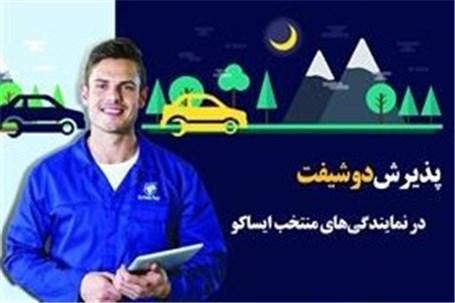 پذیرش خودرو در شیفت عصر نمایندگیهای مجاز ایرانخودرو
