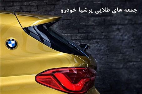 جمعههای طلایی پرشیا خودرو برای رفاه علاقهمندان و خریداران BMW و MINI