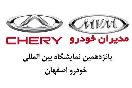 شرایط ویژه فروش محصولات مدیران خودرو در نمایشگاه خودروی اصفهان