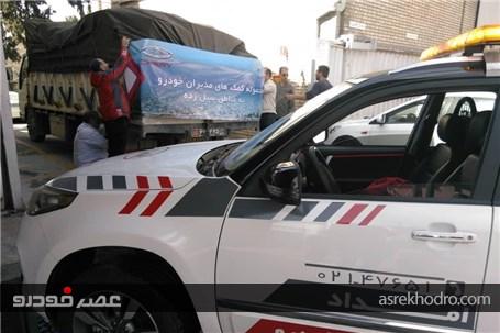 امداد ویژه مدیران خودرو به هموطنان سیل زده