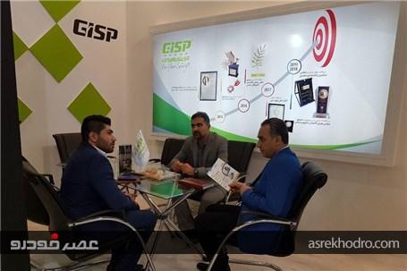 نمایش جدیدترین دستاوردهای GISP در نمایشگاه قطعات یدکی خودرو اصفهان