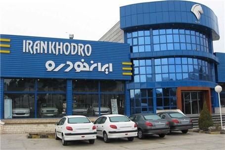 فروش فوری اعتباری 2 محصول ایران خودرو آغاز می شود