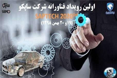 برگزاری نخستین رویداد فنآورانه ساپکو، تلاقی توانمندیهای دانشبنیان و نیازهای صنعت قطعهسازی