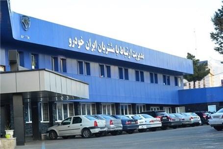فعال بودن واحد ارتباط با مشتریان ایران خودرو