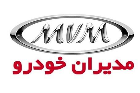 طرح آنلاین اطلاع رسانی شرکت مدیران خودرو در وب سایت رسمی