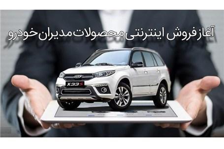 فروش اینترنتی محصولات مدیران خودرو آغاز شد