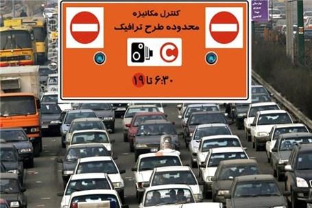 افزایش ساعات طرح ترافیک از دهم آبان