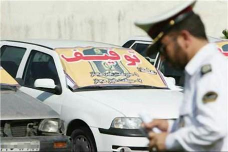 ترخیص وسایل نقلیه در دفاتر خدمات پلیس + 10 انجام میشود