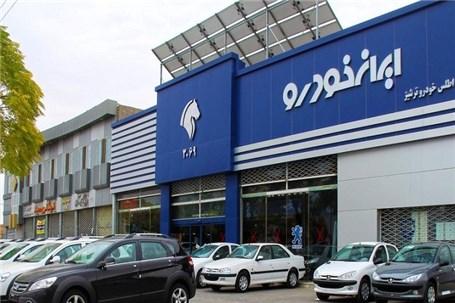 اعلام قیمت مصوب چهار محصول ایران خودرو