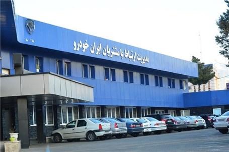 آمادگی شبانهروزی مرکز تماس ایران خودرو برای پاسخگویی به سوالات مشتریان