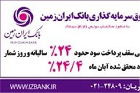 کانال+تلگرام+بانک+ایران+زمین